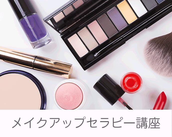 makeuptheraphy-3PR-01